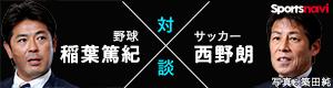 一流選手を率いるチームマネジメント術 稲葉篤紀(野球)×西野朗(サッカー)