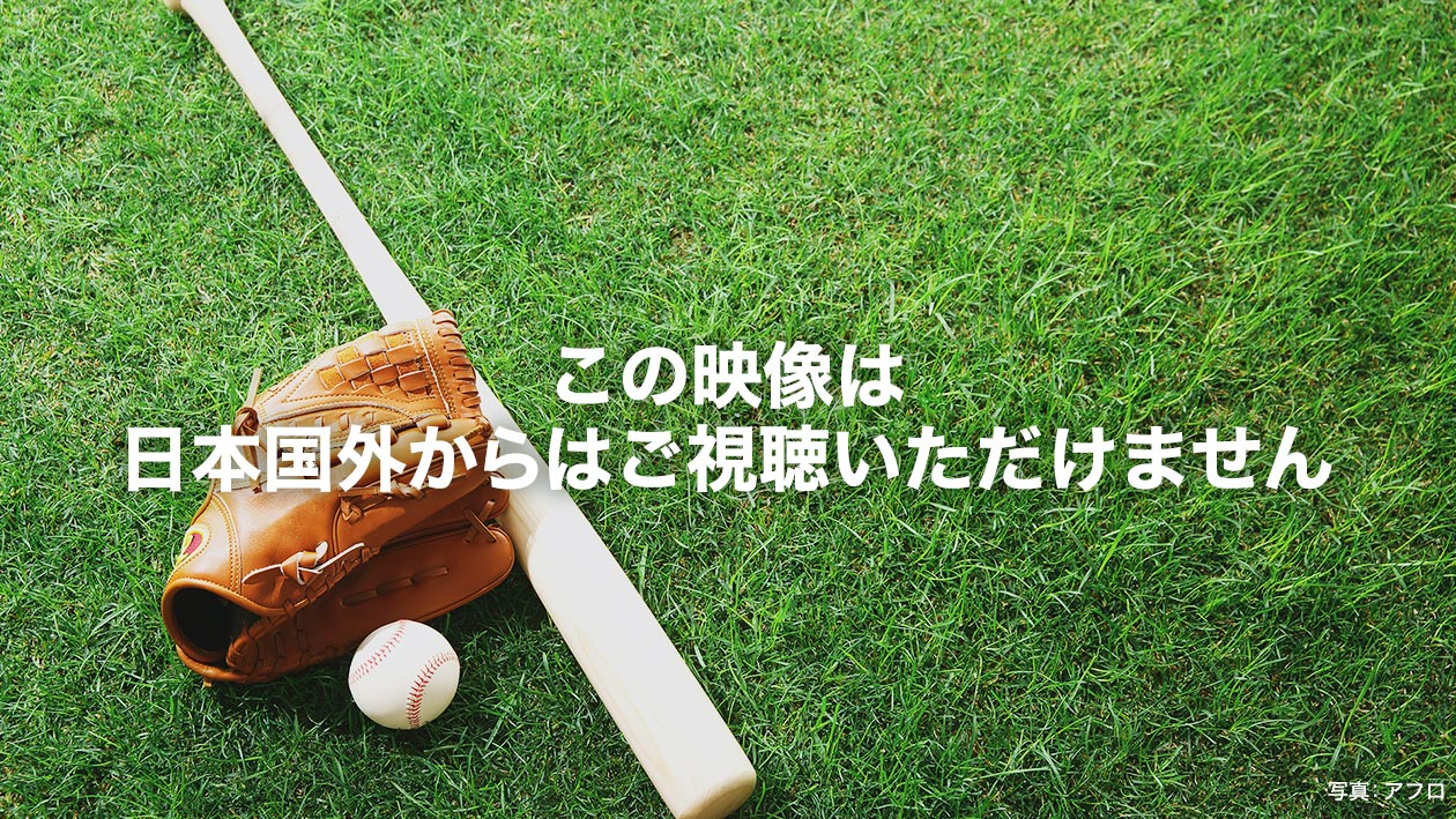 この映像は日本国外からはご視聴いただけません