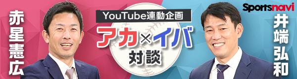 赤星×井端「アカイバ対談」