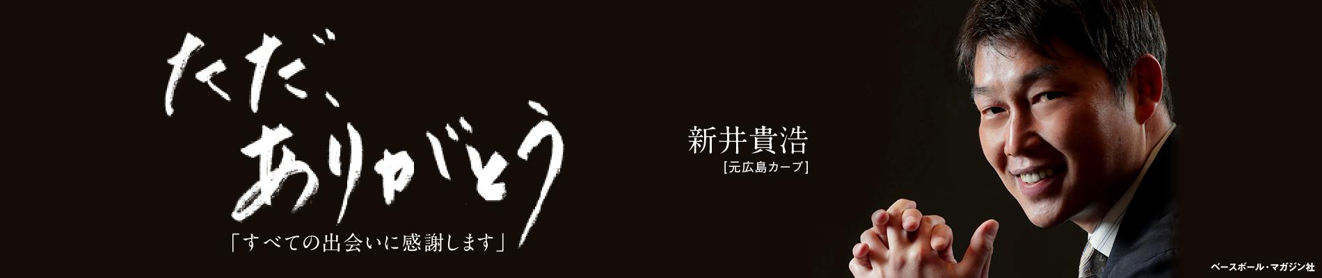 新井貴浩・ただありがとう
