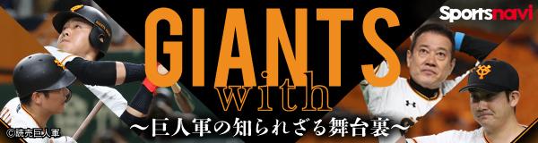 GIANTS with~巨人軍の知られざる舞台裏〜