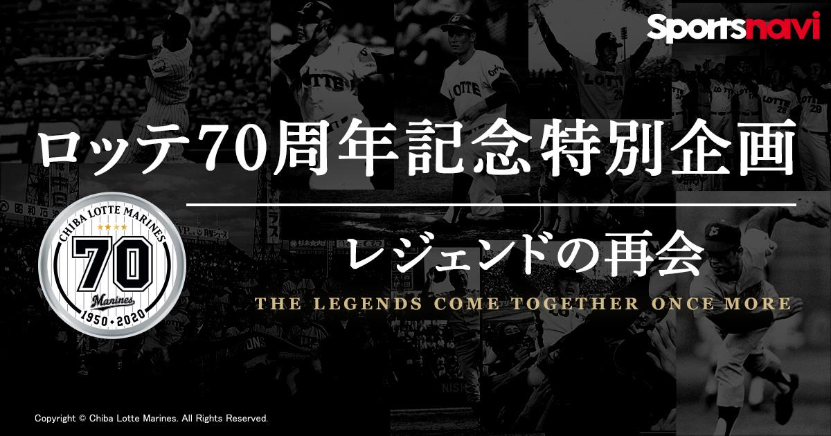 ロッテ70周年記念特別企画 レジェンドの再会プロローグ「2005年のキセキ」編「レジェンドの再会」編関連リンク