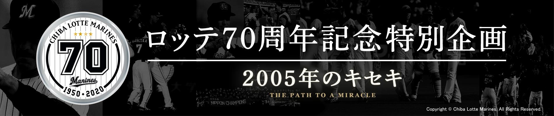 ロッテ70周年企画2005年版