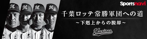 千葉ロッテ常勝軍団への道〜下剋上からの脱却〜
