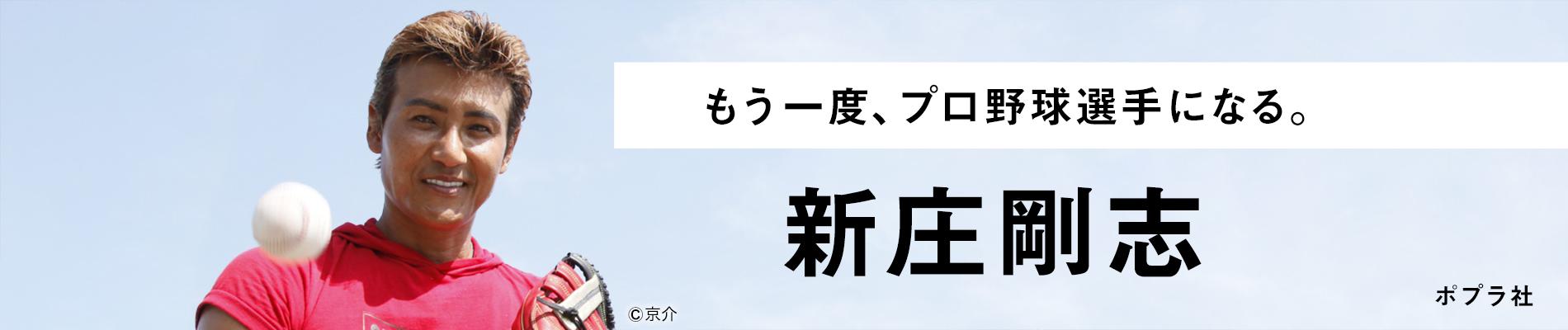 新庄剛志  もう一度、プロ野球選手になる。