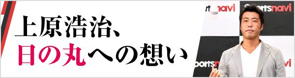[連載]上原浩治、日の丸への想い