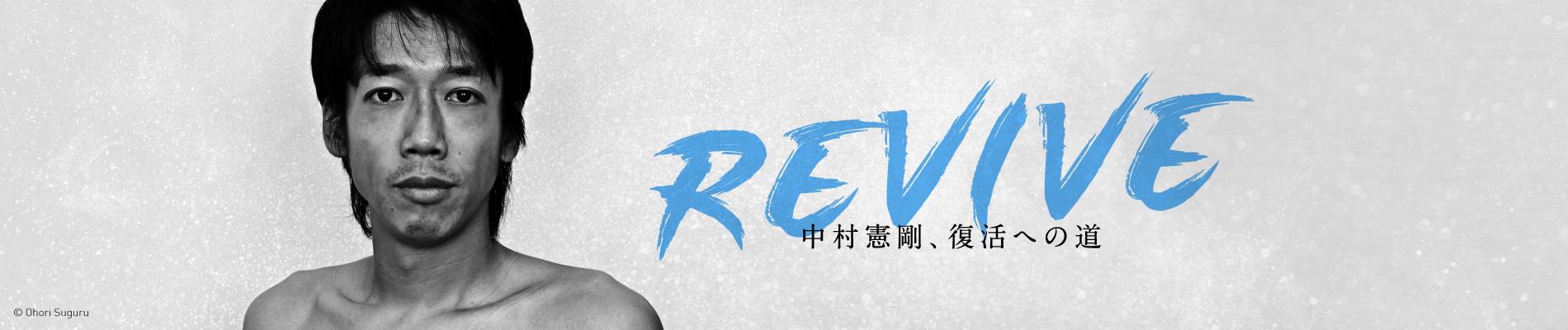 中村憲剛、復活への道