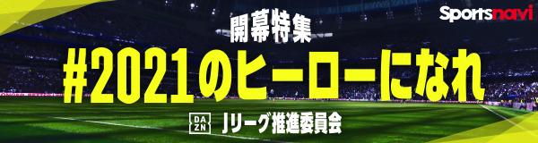Jリーグ推進委員会 開幕特集