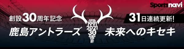 創設30周年記念 鹿島アントラーズ 未来へのキセキ