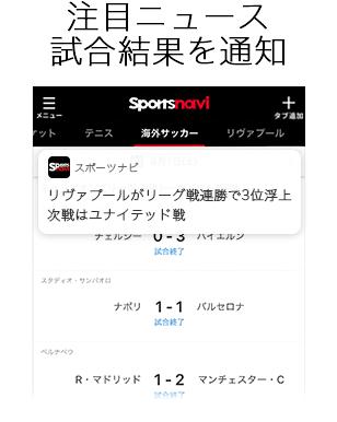 サッカー速報の試合データが充実