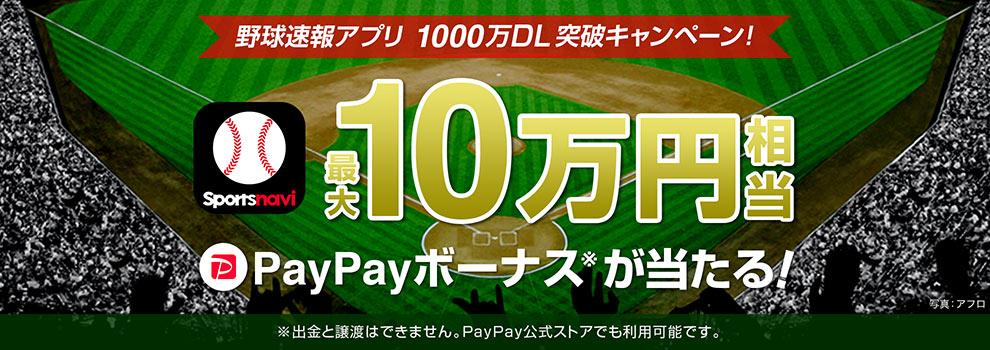 最大100,000円相当のPayPayボーナスが当たる!