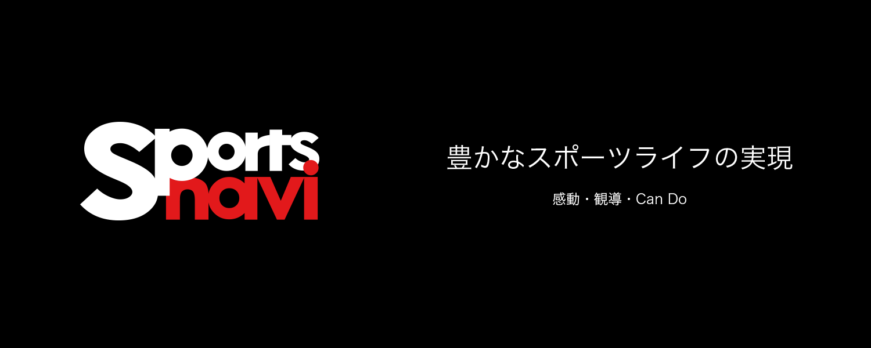 sports navi 感動・観導・Can DO