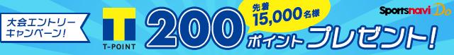 大会エントリーキャンペーン! 先着15,000名様 200ポイントプレゼント!