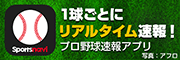 スポナビプロ野球速報アプリ