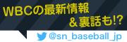 スポナビ野球編集ツイッター