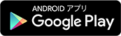 ANDROIDアプリGooglePlay