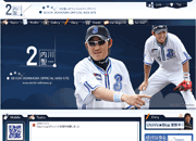 内川聖一オフィシャルウェブサイト