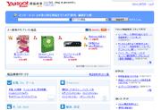 Yahoo!商品検索