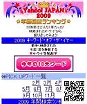 モバイル版「2009年間検索ランキング」