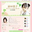 「前田敦子オフィシャルブログ」