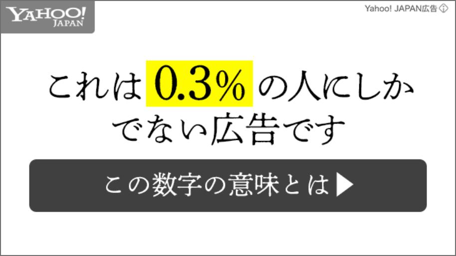 これは0.3%の人にしかでない広告です。この数字の意味とは。