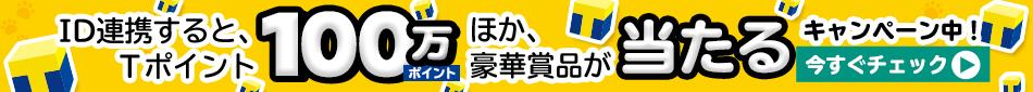 Tポイント100万円分が当たる!クロネコID連携キャンペーン