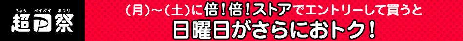 超PayPay祭 (月)〜(土)に「倍!倍!ストア」でエントリーして買うと 日曜日がさらにおトク!