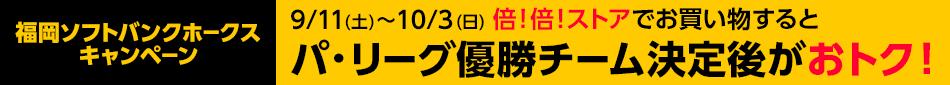 【ホークスキャンペーン】9/11〜10/3に倍!倍!ストアでお買い物すると優勝チーム決定後がおトク