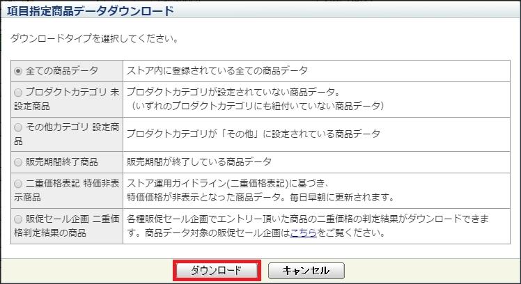 「商品ダウンロード」ページ