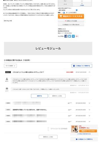 公開状態の商品ページ
