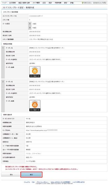 「スタンプカード設定-新規作成」画面面