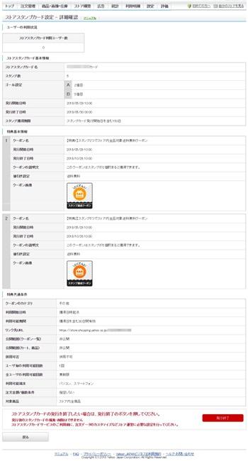 「スタンプカード詳細」画面