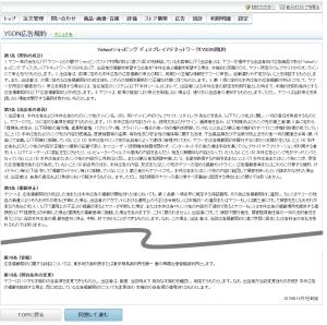 「YSDN規約」画面