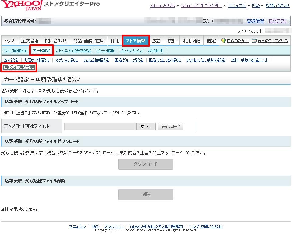 受取店舗情報をアップロードする ツールマニュアル Yahoo ショッピング