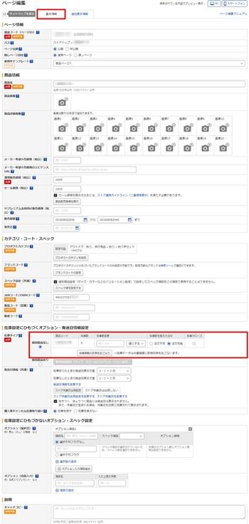 在庫設定にひもづくオプション・発送日情報設定(個別)