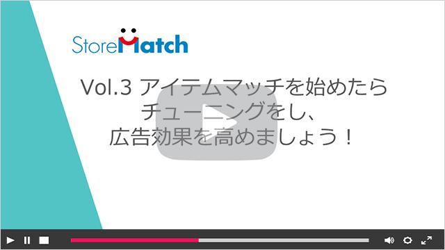 Vol.3 アイテムマッチを始めたらチューニングをし、広告効果を高めましょう!