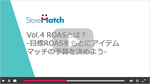 Vol.4 ROASとは?