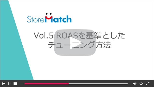 Vol.5 ROASを基準としたチューニング方法
