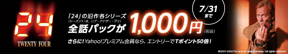 「24」の旧作各シリーズ全話パックが1,000円 さらに!Yahoo!プレミアム会員なら、エントリーでTポイント50倍!