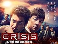 CRISIS 公安機動捜査隊特捜班 全話パック(10本)