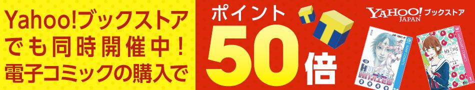 Yahoo!ブックストアでも同時開催中!電子コミックの購入でポイント50倍