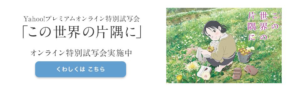Yahoo!プレミアムオンライン試写会「この世界の片隅に」8月1日より実施予定