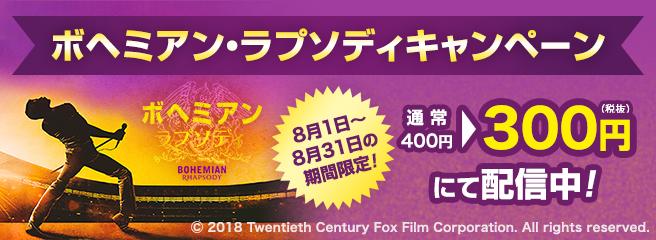 ボヘミアン・ラプソディキャンペーン実施中!通常400円(税抜)が300円(税抜)で配信中!
