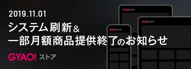 GYAO!ストア システム刷新および一部月額商品提供終了のお知らせ