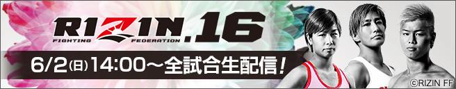 6月2日(日) 14:00~ RIZIN.16神戸大会 全試合生配信