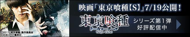 映画「東京喰種【S】」7/19公開!シリーズ第1弾「東京喰種」好評配信中
