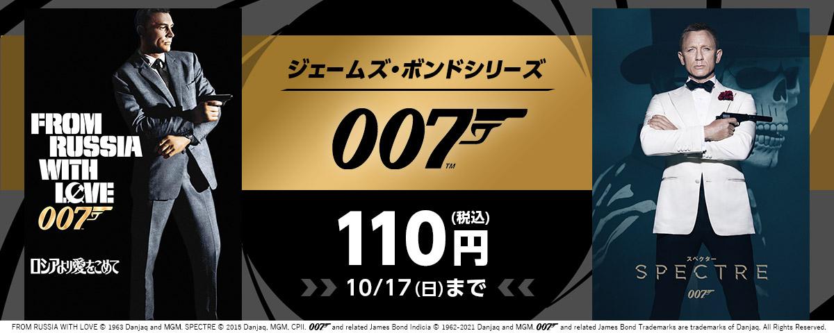 『007』ジェームズ・ボンド シリーズ ディスカウントキャンペーン