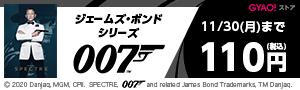『007』ジェームズ・ボンドシリーズ ディスカウントキャンペーン 【期間限定】11月1日(日)~11月30日(月)まで シリーズ24作品が【110円(税込)】
