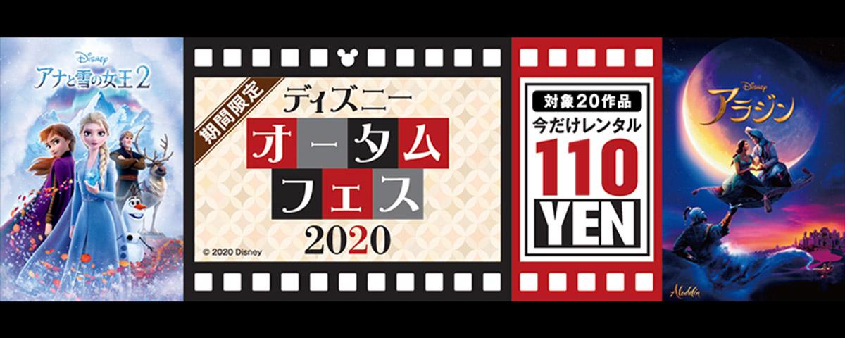 【SALE】ディズニー・オータム・フェス 2020