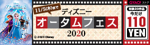 ディズニーで大人気の20作品がなんと!110円(税込)で レンタルできるキャンペーン中!【期間限定】10/23(金)~11/5(木)まで!